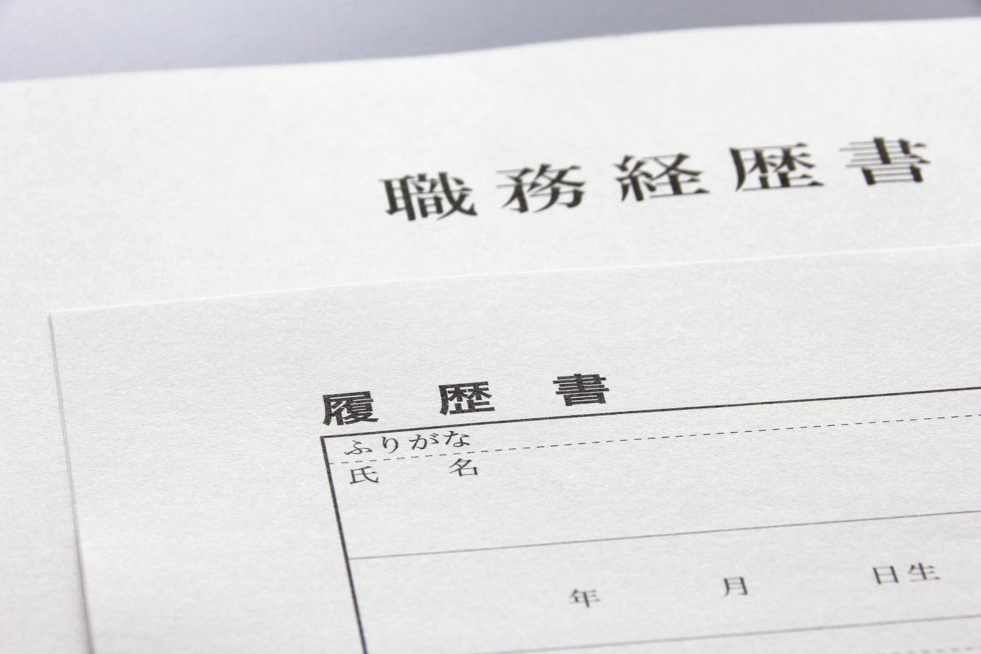 書類選考突破のツボ!落ちる履歴書と職務経歴書の共通点と対策をエージェントが指南