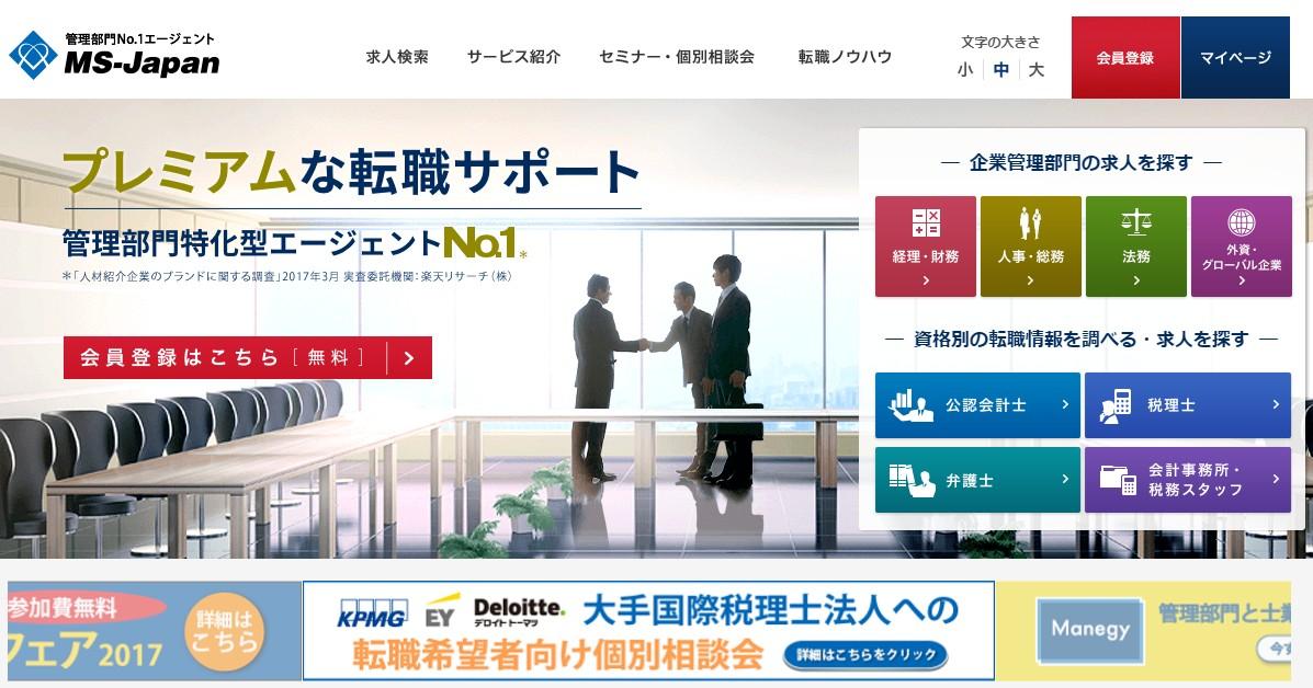 MS-Japan管理部門特化型の転職エージェントとしてNo.1