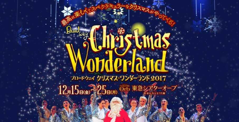 ナタリー出演クリスマス・ワンダーランド2017