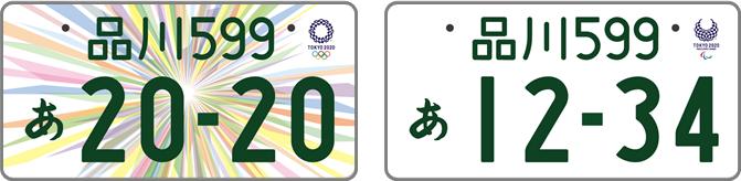 オリンピック・パラリンピックのナンバー