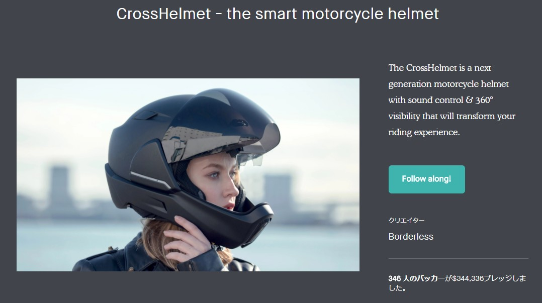 Kick StarterのクロスヘルメットPJページ