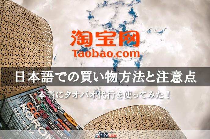 タオバオ(淘宝)