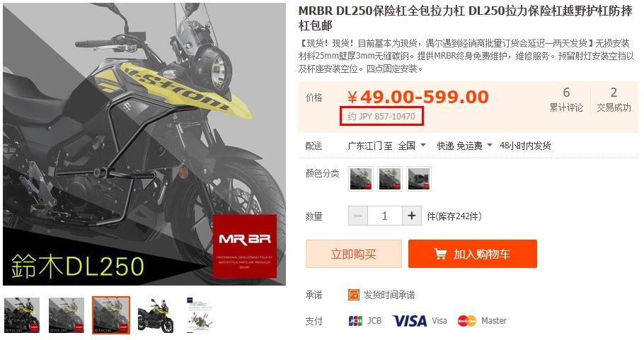 MRBR DL250 バンパーガード
