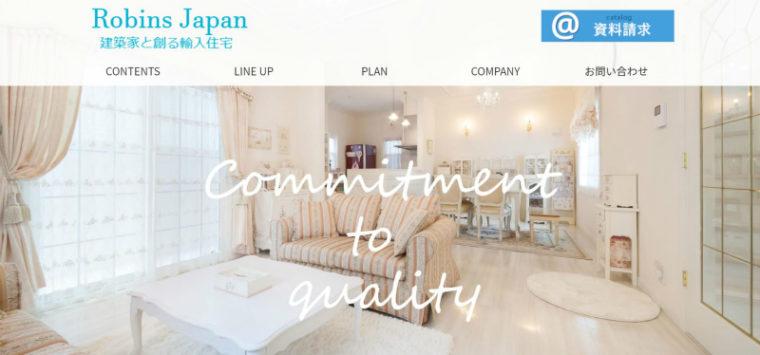 ロビンスジャパンのホームページトップ画像
