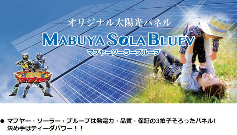オリジナル太陽光パネル「MABUYA SOLA BLUEV(マブヤーソーラーブルーブ)の画像