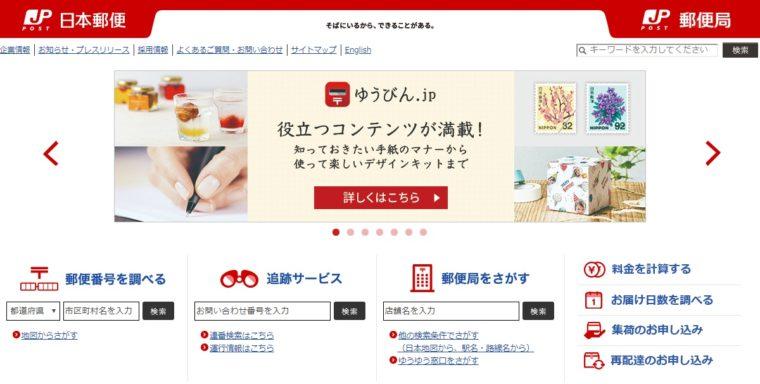 日本郵便ホームページ