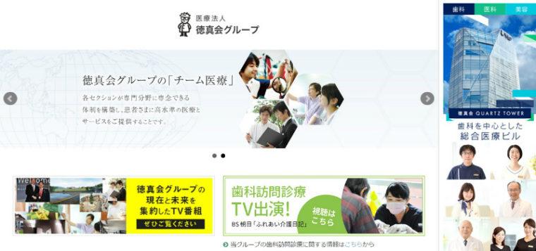 徳真会のホームページ画像