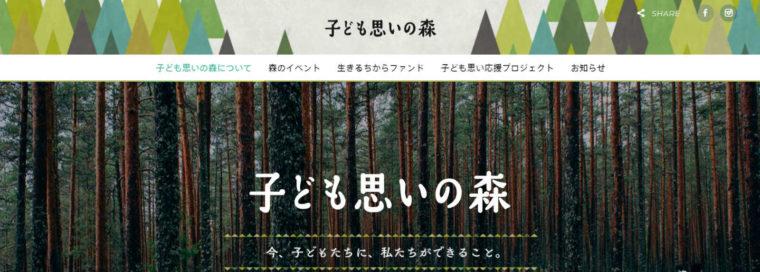 池田屋のプロジェクト「子ども思いの森」の画像