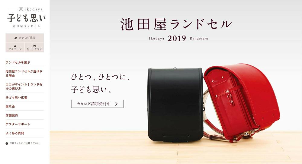 池田屋ランドセルの公式ホームページ画像
