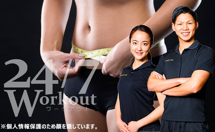 24/7ワークアウト上野店