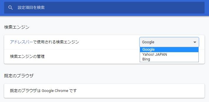 Chrome検索エンジン設定