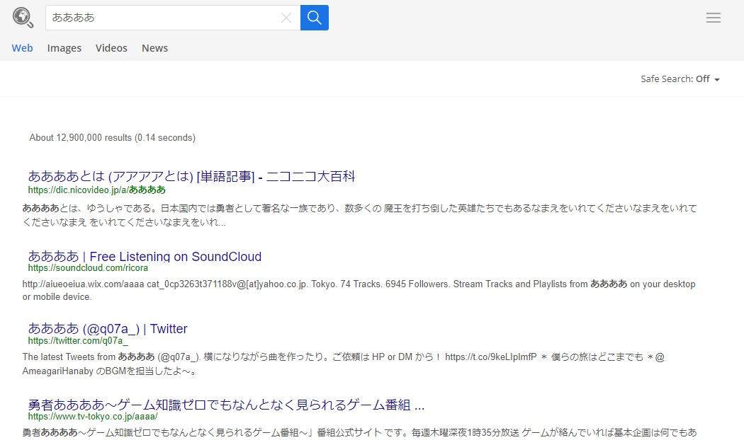 defendsearchが検索エンジンになるスパイウェア