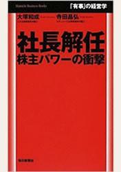 大塚和成の著書の社長解任 株主パワーの衝撃 (Mainichi Business Books)