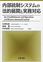 大塚和成の書籍1