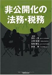 大塚和成の書籍 非公開化の法務・税務
