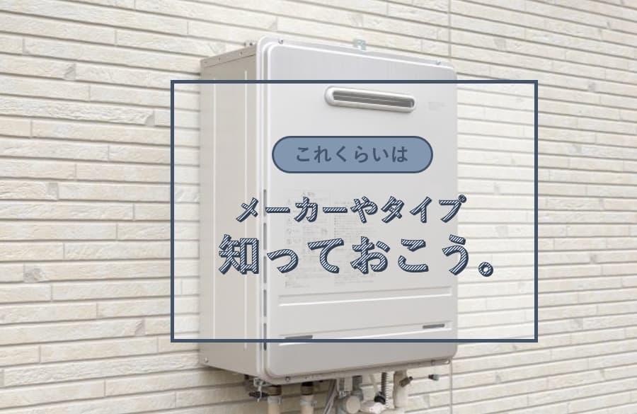 給湯器の知識
