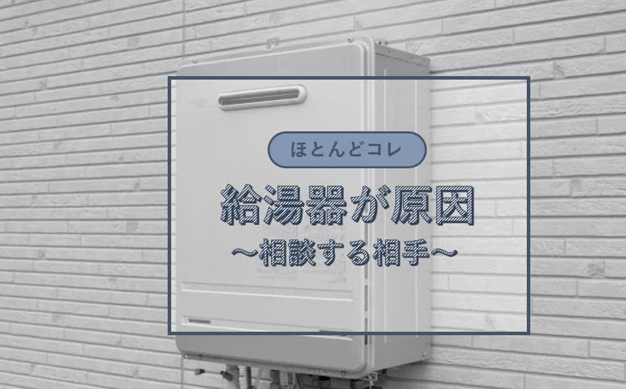 給湯器からお湯が出ない場合