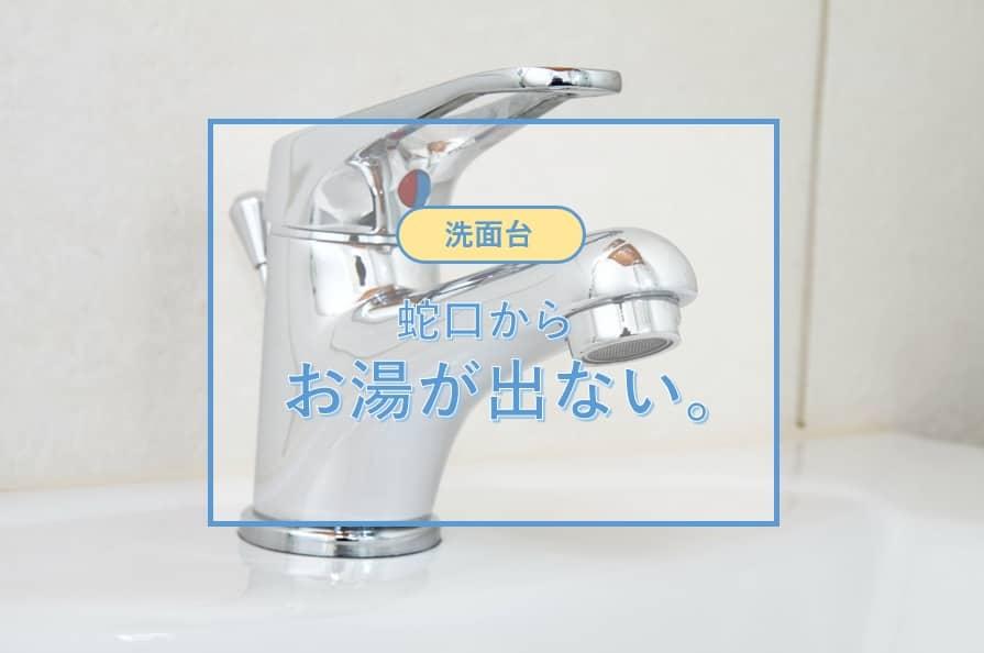 洗面台で蛇口からお湯が出ない場合
