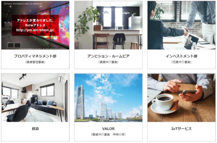 株式会社AMBITION(アンビション)の事業内容画像