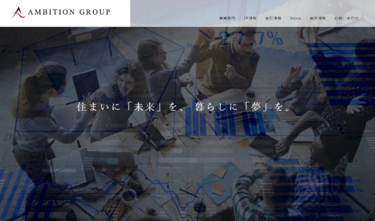 株式会社AMBITION(アンビション)のホームページ画面