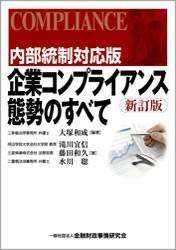 大塚和成の内部統制対応版 企業コンプライアンス態勢のすべて表紙