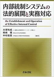 大塚和成の内部統制システムの法的展開と実務対応表紙