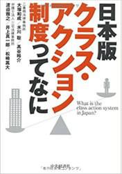 大塚和成の日本版クラス・アクション制度ってなに表紙