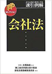 大塚和成の速引例解会社法の表紙