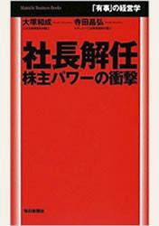 大塚和成の社長解任株主パワーの衝撃の表紙