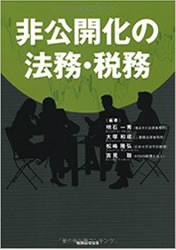 大塚和成の非公開化の法務・税務の表紙