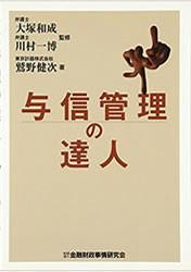 大塚和成の与信管理の達人の表紙