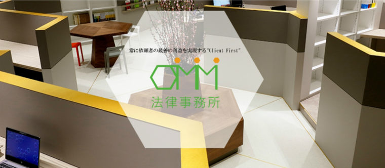 OMM法律事務所のサイトトップ画像