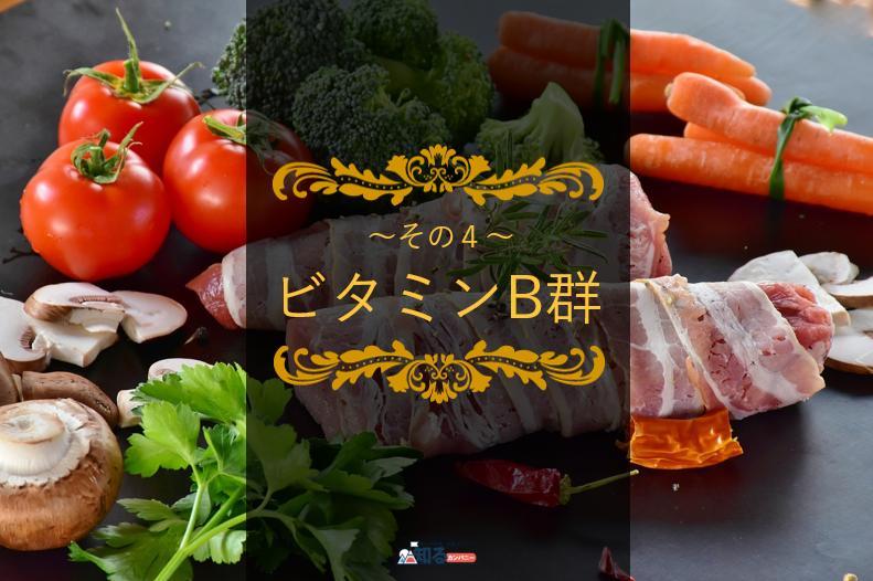 食事制限ダイエットその4:ビタミンB群