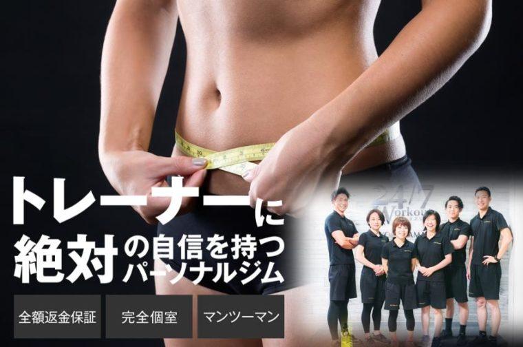 24/7ワークアウト店舗紹介