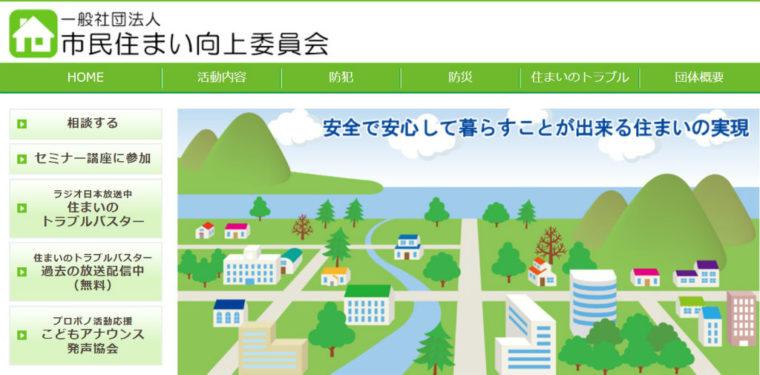 市民住まい向上委員会のホームページトップ画像