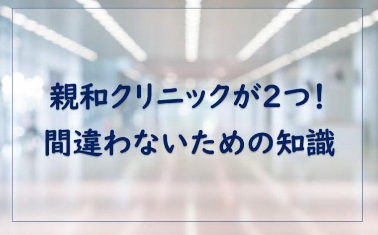【誤認注意】親和クリニック®と江戸川平井の親和クリニックは別物だぞ!