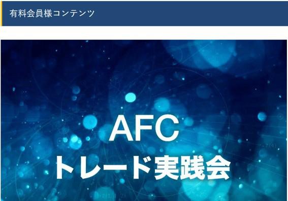 AFC(アセットフォーメーションコミュニティー)の会員コンテンツ