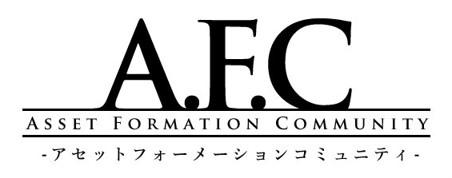 AFC(アセットフォーメーションコミュニティー)のロゴマーク