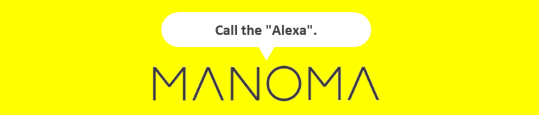 calltheアレクサ