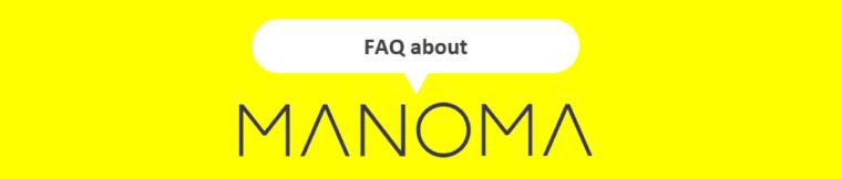 MANOMA(マノマ)についてのFAQ