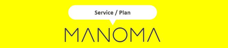 MANOMA(マノマ)のプラン内容