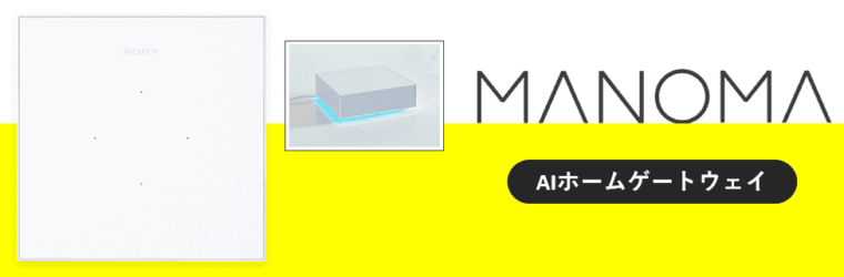 MANOMA(マノマ)のAIホームゲートウェイ製品画像