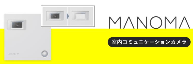 MANOMA(マノマ)の室内コミュニケーションカメラ製品画像