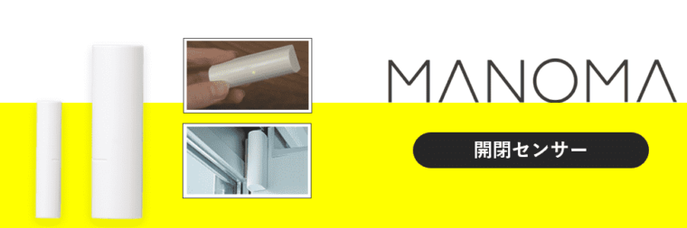 MANOMA(マノマ)の開閉センサー製品画像