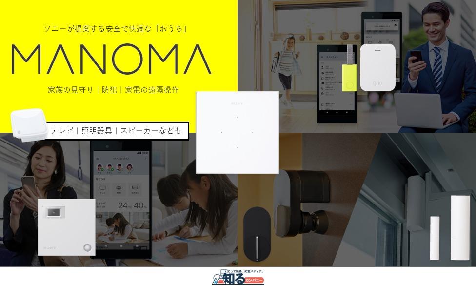 MANOMA(マノマ)のサイトトップ画像
