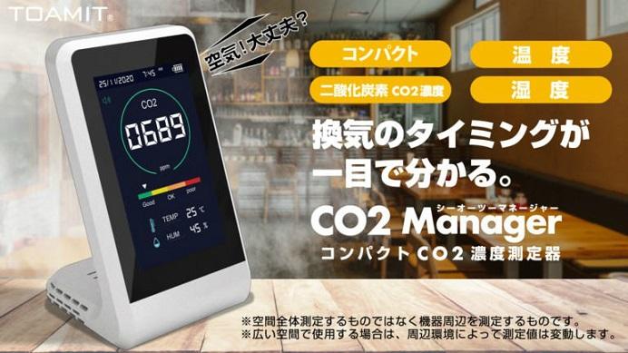 二酸化炭素濃度測定器『CO2 Manager』