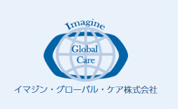 イマジン・グローバル・ケアのロゴ