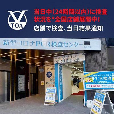 東亜産業新型コロナPCR検査センター