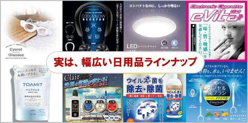 東亜産業の商品ラインナップ