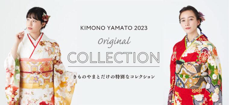 きものやまと振袖コレクション2023